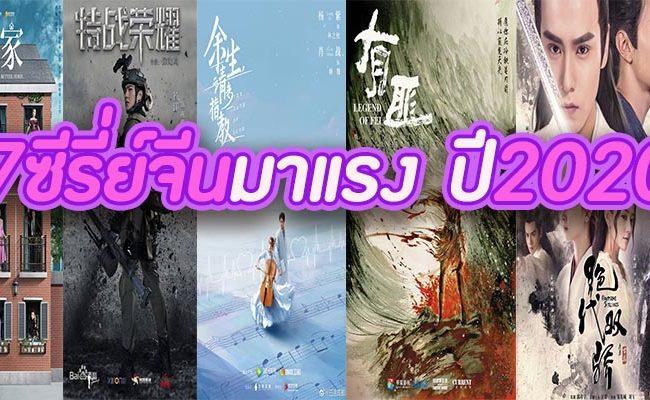 7ซีรี่ย์จีนมาแรง ปี2020
