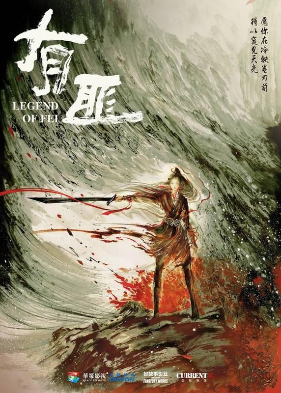 7ซีรี่ย์จีนมาแรง ปี2020  The Legend of Fei