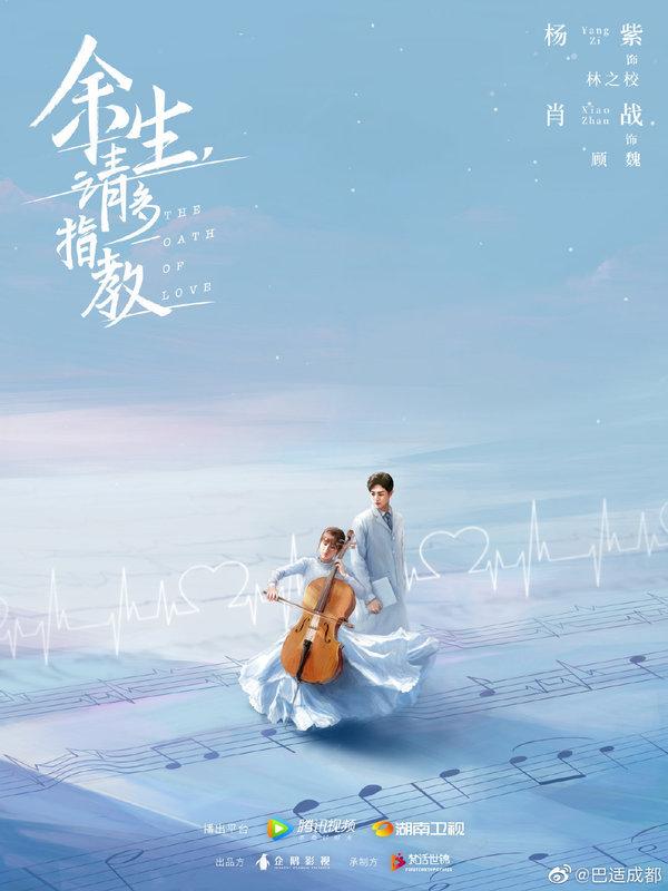 7ซีรี่ย์จีนมาแรง ปี2020 The Oath of Love