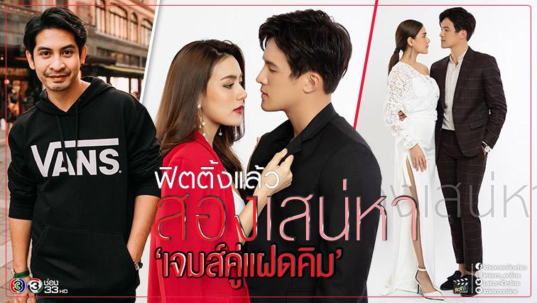 6 ละคร ซีรี่ย์ไทยที่น่าจับตามอง ในปี 2021