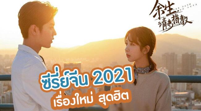ซีรี่ย์จีน 2021 เรื่องใหม่ สุดฮิต