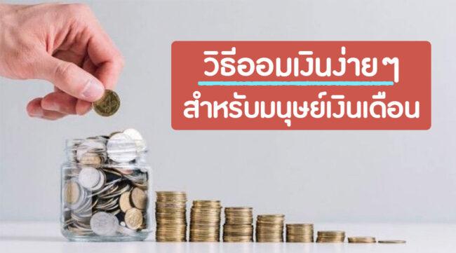 วิธีออมเงินง่ายๆ สำหรับมนุษย์เงินเดือน
